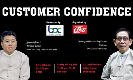 Customer Confidence – Free Entry