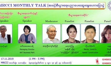 """""""MRCCI Monthly Talk – (အခမဲ့) စီးပွားရေးပညာပေးဆွေးနွေးဟောပြောပွဲ"""" တတိယအကြိမ်"""