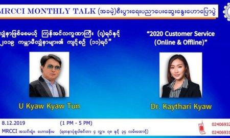 MRCCI Monthly Talk – (အခမဲ့) စီးပြားေရးပညာေပးေဆြးေႏြးေဟာေျပာပြဲ