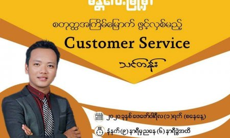 ေအာင္ျမင္ျခင္းဟိုတယ္မွာ ဖြင့္လွစ္မည့္ Customer Service သင္တန္း