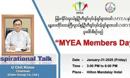 MYEA Members Day
