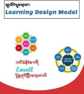 Learning Design Model
