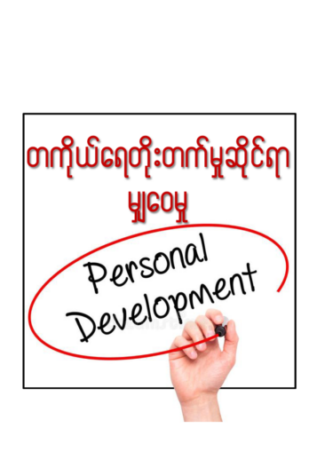 တစ္ကိုယ္ရည္တိုးတက္မႈဆိုင္ရာမွ်ေဝမႈ (Personal Development)